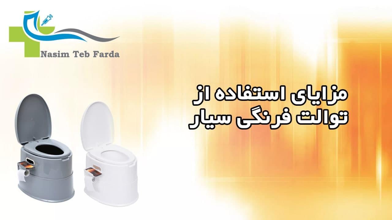 مزایای استفاده از توالت سیار