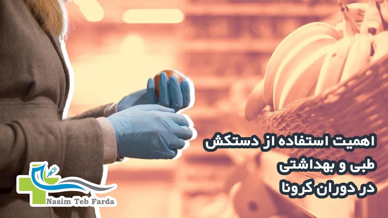 اهمیت استفاده از دستکش بهداشتی و طبی در دوران کرونا
