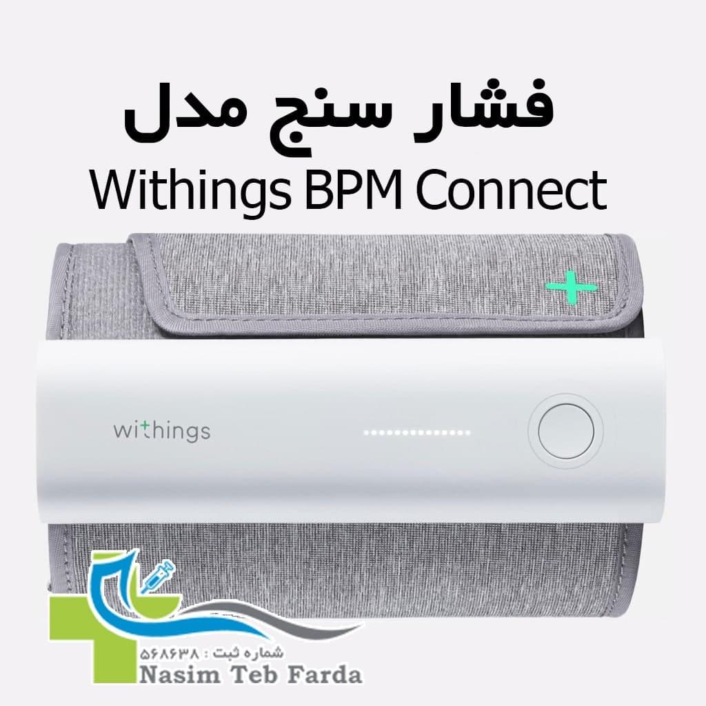 فشارسنج Withings BPM Connect