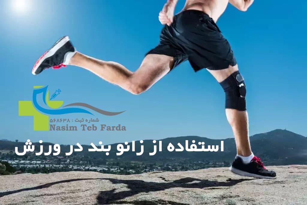 استفاده زانو بند در ورزش