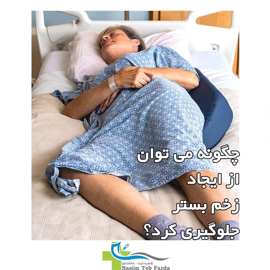 انتخاب بهترین تشک ضد زخم بستر